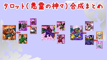 ドラクエ10 タロットレア合成悪霊の神々2.jpg