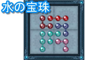 ドラクエ10 宝珠 おすすめ 水.jpg