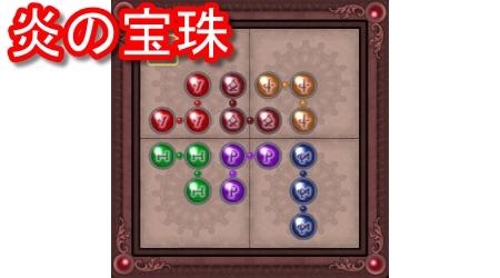 ドラクエ10 宝珠 おすすめ 炎.jpg