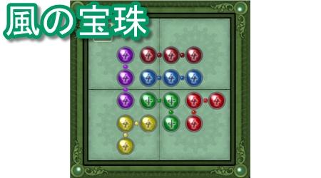 ドラクエ10 宝珠 おすすめ 風.jpg