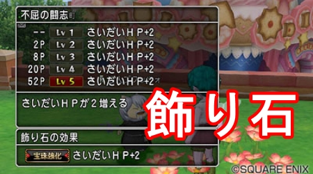 ドラクエ10 宝珠 飾り石.jpg