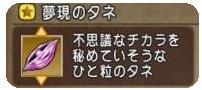 夢現編6話8.jpg