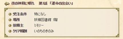 妖精図書館8.jpg