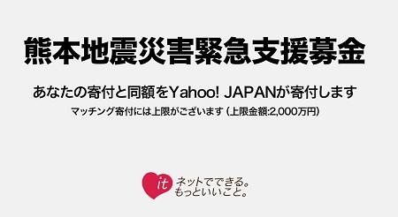 熊本地震募金.jpg