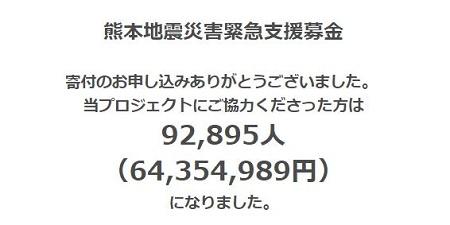 熊本地震募金2.jpg