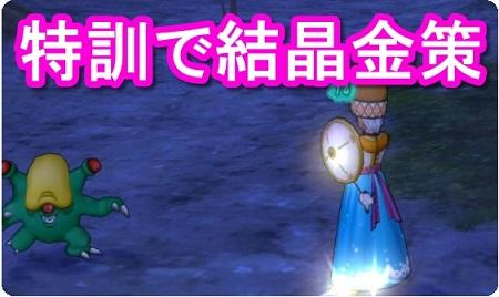 結晶3.jpg