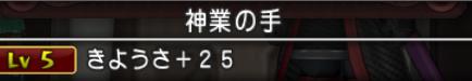 達人のオーブ3.jpg