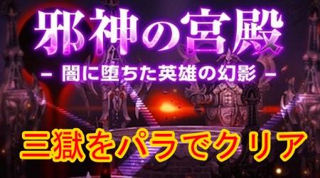 邪神の宮殿三獄.jpg