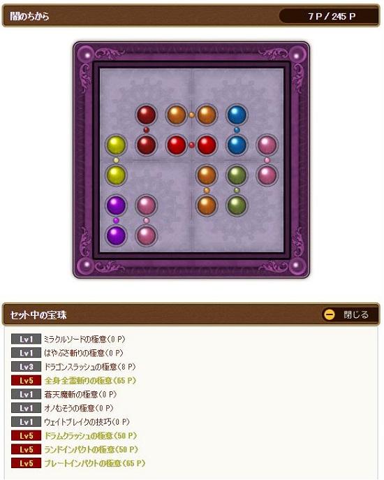 闇の宝珠3.2後期.jpg