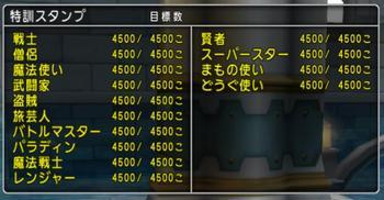 ]DQ10.jpg