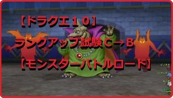 【ドラクエ10】ランクアップ試験C→B【モンスターバトルロード】.jpg