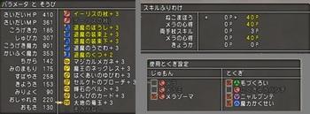 ねこおステータス1.jpg
