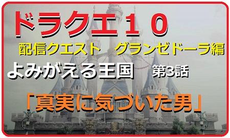 よみがえる王国17.jpg