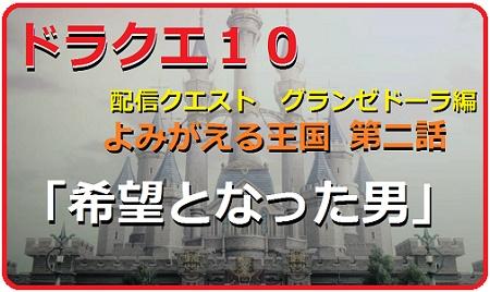 よみがえる王国8.jpg