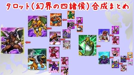 ドラクエ10 タロットレア合成幻界の四諸侯2.jpg