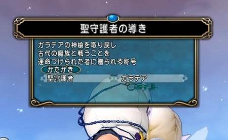 ドラクエ10 聖守護者の闘戦記 称号.jpg